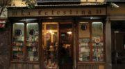 Книжные магазины в Париже