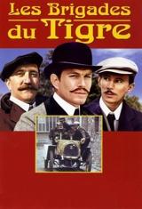 Тигровые отряды / Les Brigades du Tigre